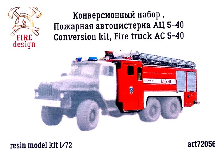 Корпус пожарной автоцистерны АЦ 5-40/ AC-5-40 fire truck conversion kit