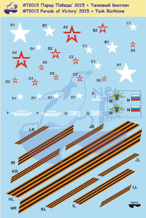 72015 Parade of Victory' 2015 Armor markings of V-Day parade in Moscow